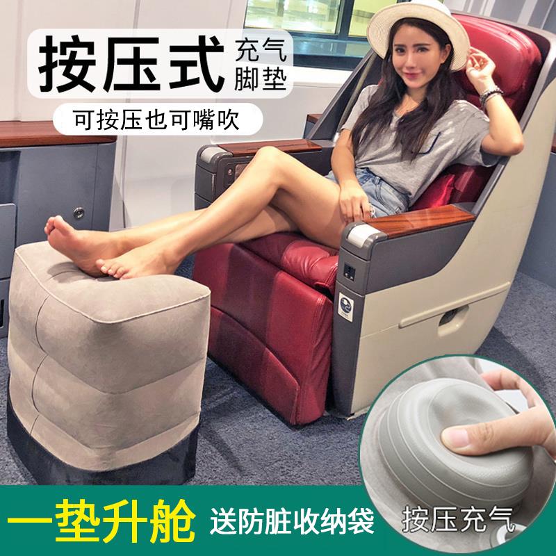 按压充气脚垫足踏坐火车汽车睡觉枕出差旅行飞机垫腿足蹬放脚神器