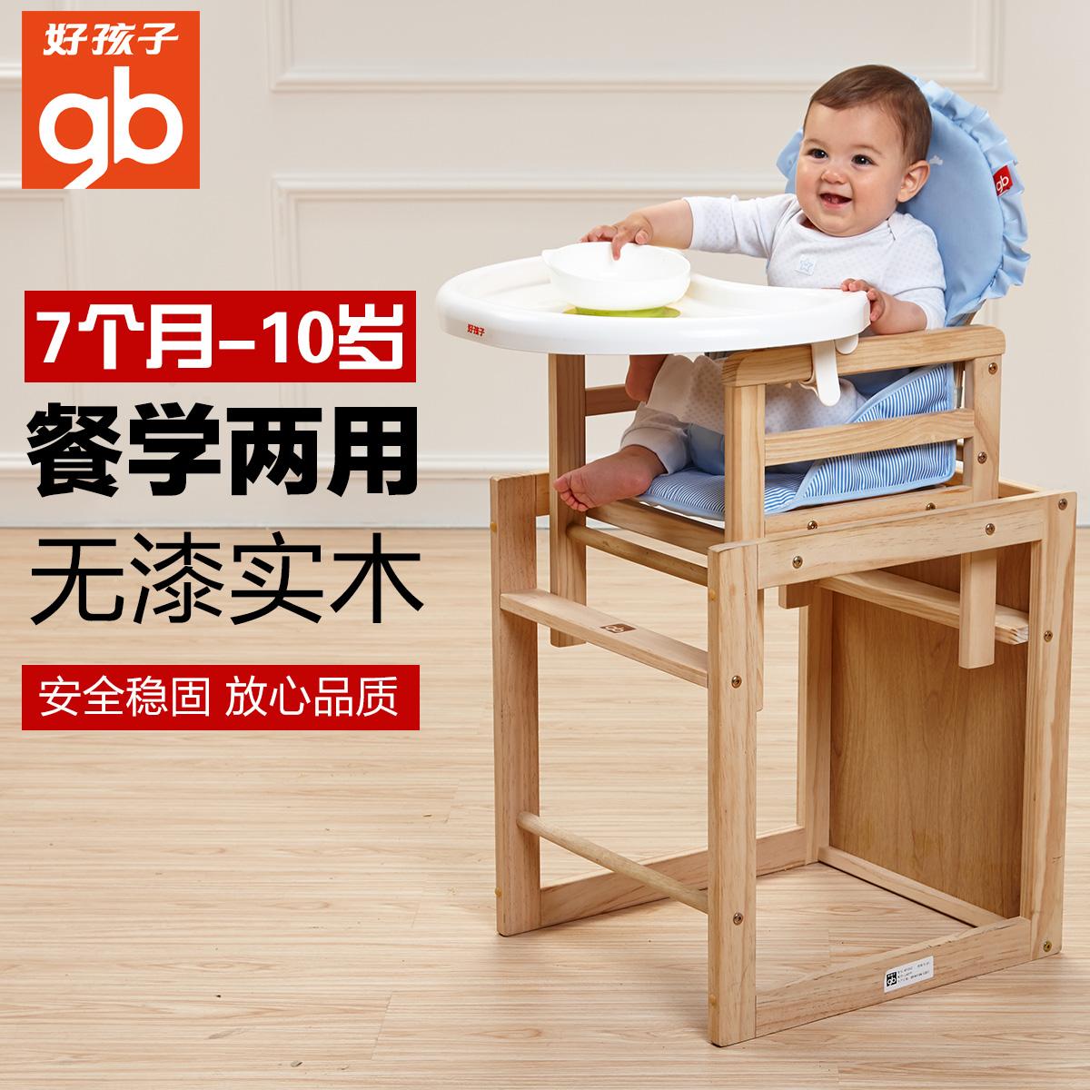 好孩子寶寶餐椅實木無漆兒童飯桌餐桌椅多 嬰兒吃飯座椅MY312