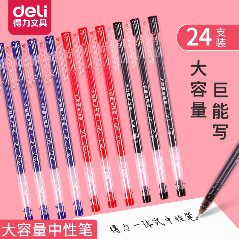 得力中性笔学生用考试专用大容量