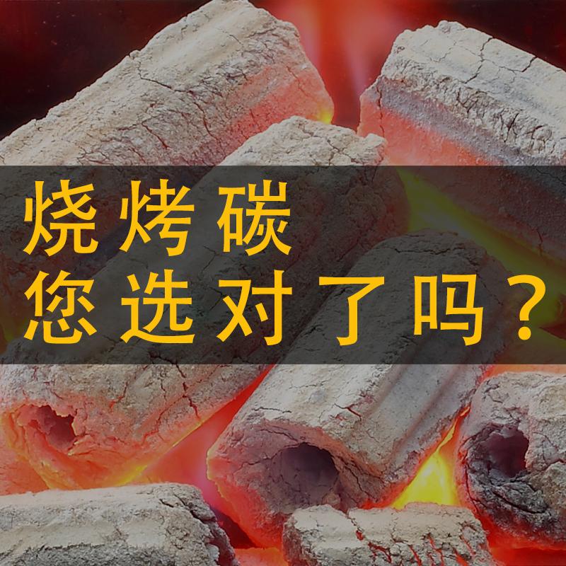 烧烤碳无烟碳易燃原木炭机制竹炭果木家用炉户外工具配件用品批发