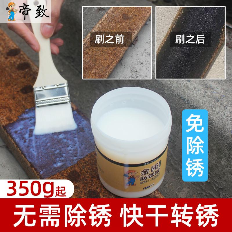 防锈漆金属防腐漆户外不锈钢防水喷漆黑色自喷铁锈转化剂快干油漆