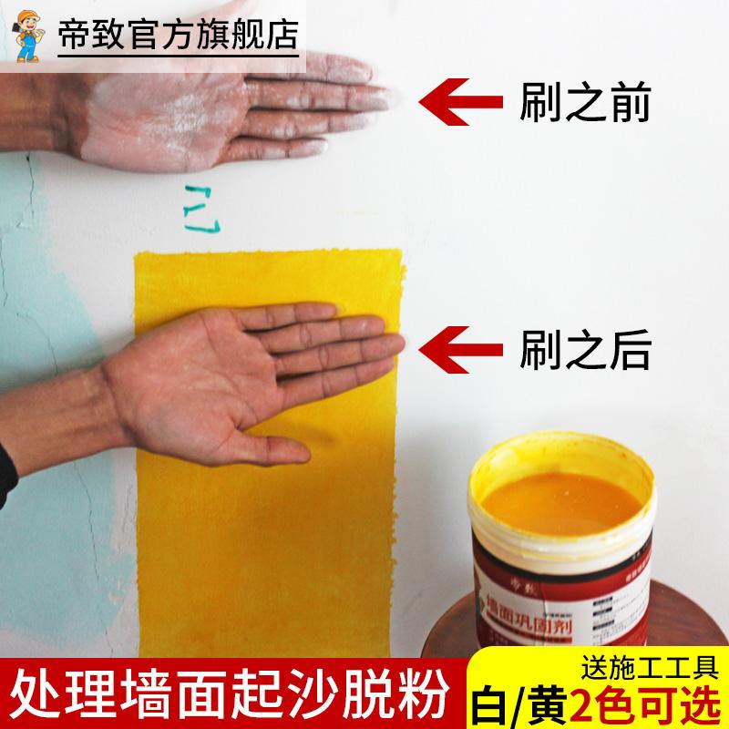 Защита окружающей среды на наземной стене зеленый отвердитель Внутренняя стена цементного цемента 锢 водонепроницаемый Бетонная стена желтый Интерфейсный агент