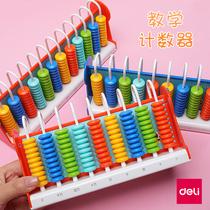 得力计数器小学一年级儿童幼儿园数学教具加减法算数算盘学具盒