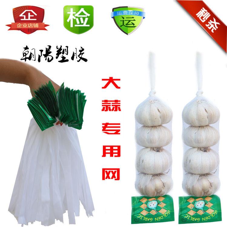批发大蒜网袋白色蒜头网兜装蒜瓣的超市专用尼龙塑料包装网眼袋子