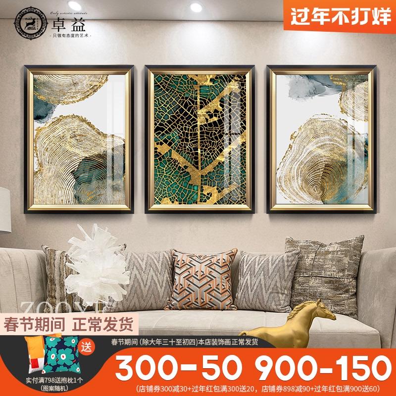 欧式轻奢金叶沙发背景墙客厅装饰画