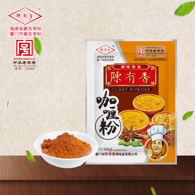 Xiamen chenyouxiang Curry Powder 100g package seasoning powder catering seasoning spices original commercial 2-Pack post