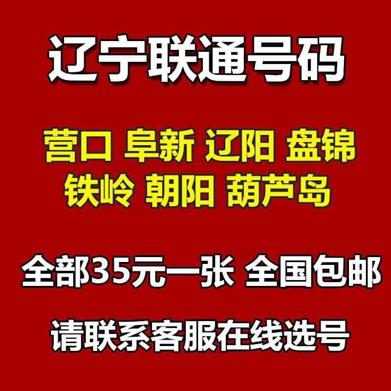 辽宁营口阜新葫芦岛联通手机卡(用1元券)