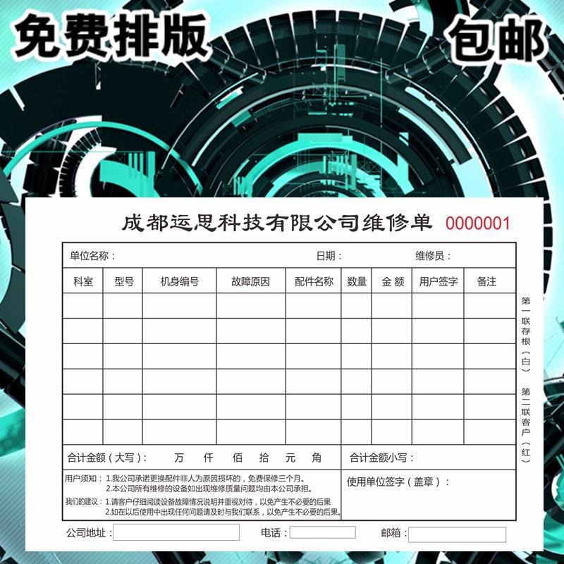 设备维修单报告单接件单电器受理定期维护保养记录表服务单据机械