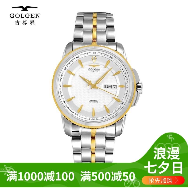 新品)古尊手表全自动机械表商务休闲全钢镶钻双日历男表6113