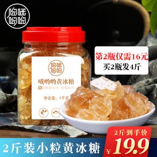 云南哦哟哟小粒黄冰糖2斤大罐装多晶老冰糖非单晶土冰糖包装LBT