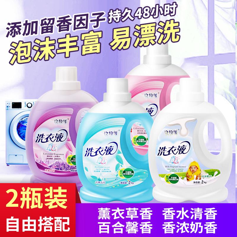 (用32.2元券)2瓶正品忆相惜薰衣草香味8洗衣液