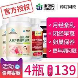 发4瓶】康恩贝大豆异黄酮调节内分泌软胶囊 雌激素缓解更年期卵巢