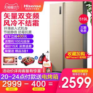 海信电冰箱双开门对开门变频大双门风冷无霜超薄家用BCD-519WTVBP