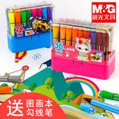 晨光水彩笔儿童带印章水彩笔可水洗12色24色幼儿园画画笔36色初学者手绘大容量颜色笔小学生彩色笔绘画笔套装