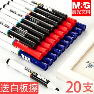 笔笔擦板擦套装 晨光白板笔可擦水性黑板记号笔儿童画板黑色彩色白班白版 写字板大容量粗细头易可擦教师用批发