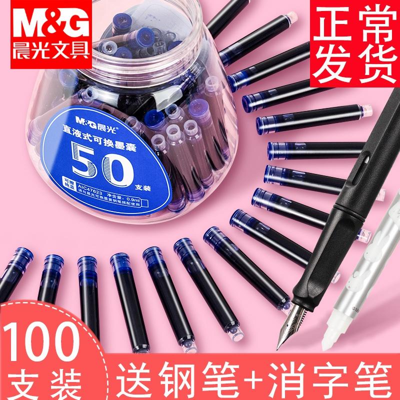 100支晨光钢笔墨囊墨水胆可擦纯蓝小学生用3.4mm可替换蓝黑色墨囊三年级专用直液式墨蓝色钢笔芯通用儿童练字