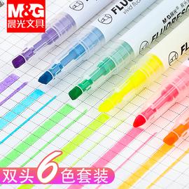 晨光荧光笔记号笔本味粗划重点学生用6色无味大容量淡彩色银光笔按动标记笔双头笔糖果色一套复习手帐笔套装