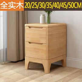 北欧全实木超窄床头夹缝柜迷你卧室小床边柜现代简约储置物柜40CM图片