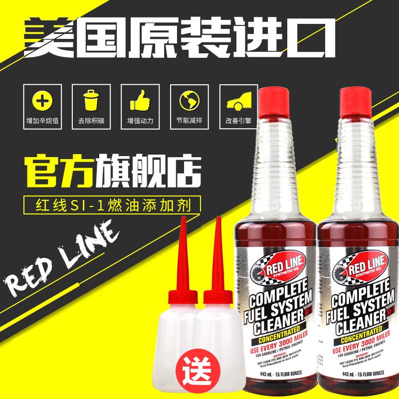 美国红线燃油添加剂si-1燃油宝汽油添加剂汽车除积碳pea2瓶