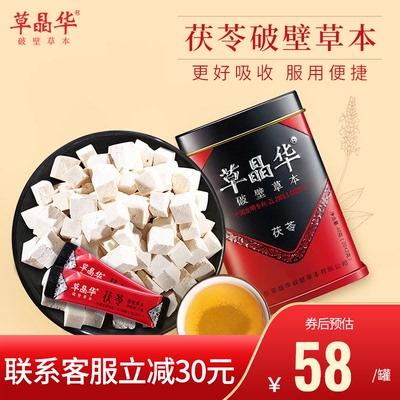 草晶华茯苓破壁粉中药材泡茶喝可搭陈皮芡实红豆薏米破壁更好吸收