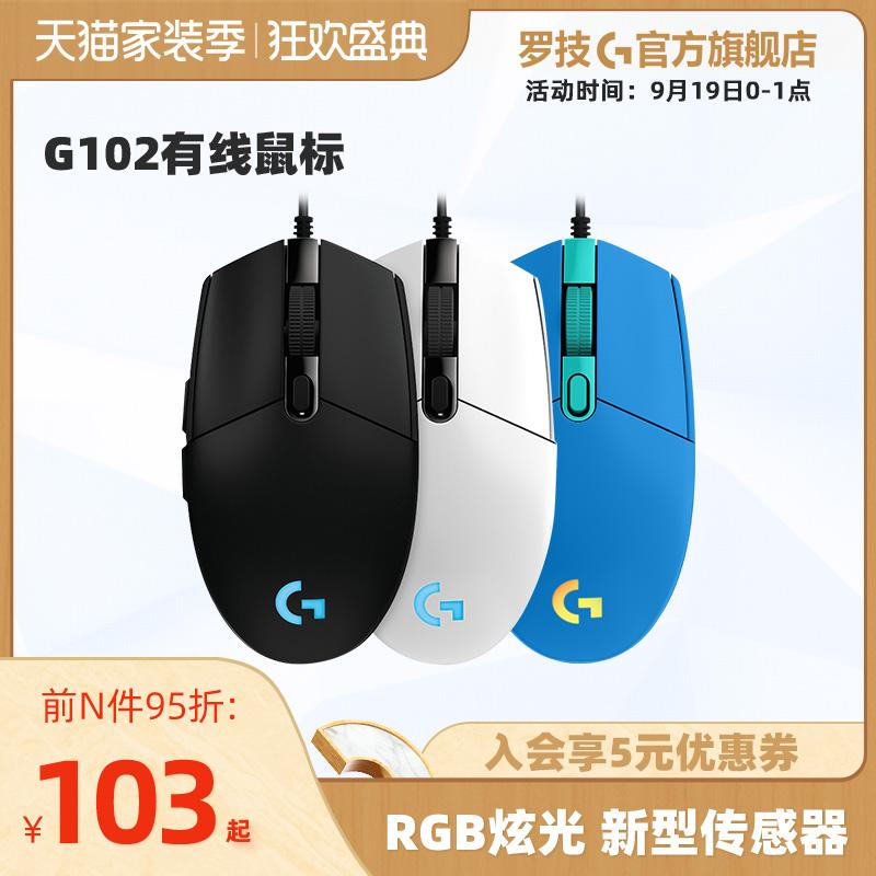 官方旗舰店罗技G102有线电竞游戏鼠标吃鸡宏g102二代RGB机械lol/cf台式电脑笔记本专用 男女生 USB