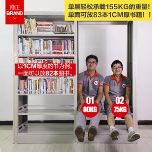 豫正图书馆书架学校阅览室专用钢制双单面家用儿童书籍书柜资料架