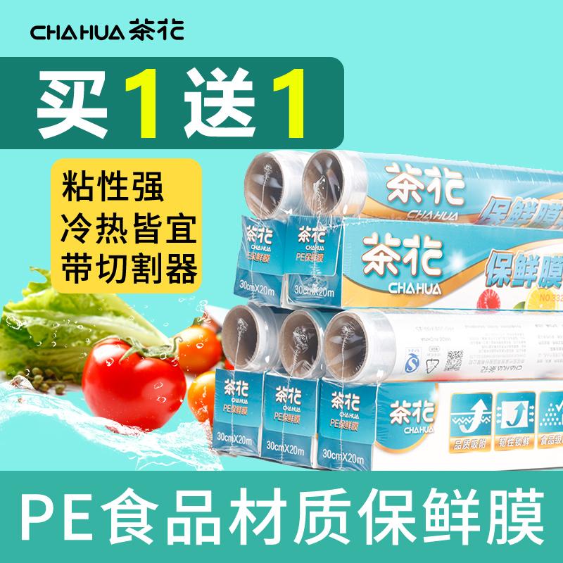 茶花保鲜膜家用经济装一次性薄膜塑料冰箱微波炉厨房食品用保险膜