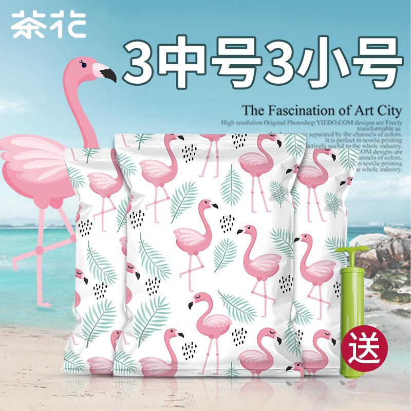 10月20日最新优惠茶花真空压缩袋行李箱真空打包袋
