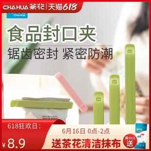 茶花封口夹食品夹子密封奶粉保鲜零食夹茶叶厨房袋子塑料袋密封夹