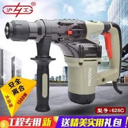 东成气缸上海28钻孔二用电锤电镐冲击钻混凝土开槽正品打爆模工程