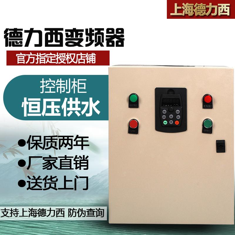 Мораль сила западный преобразование частот устройство 1.5KW2.2KW4KW5.5KW7.5KW11KW15KW постоянный пресс для вода контроль кабинет