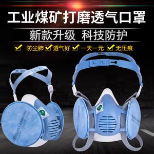 宝顺安防尘防工业粉尘肺透气口罩