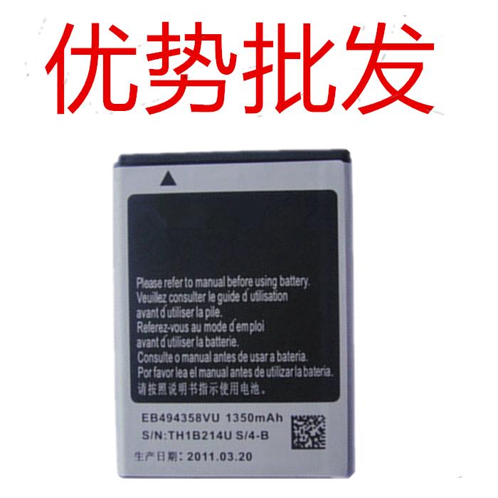 适用于三星S5830 I579 S5660 I569 S7500 S5670 S5838 S6818电池