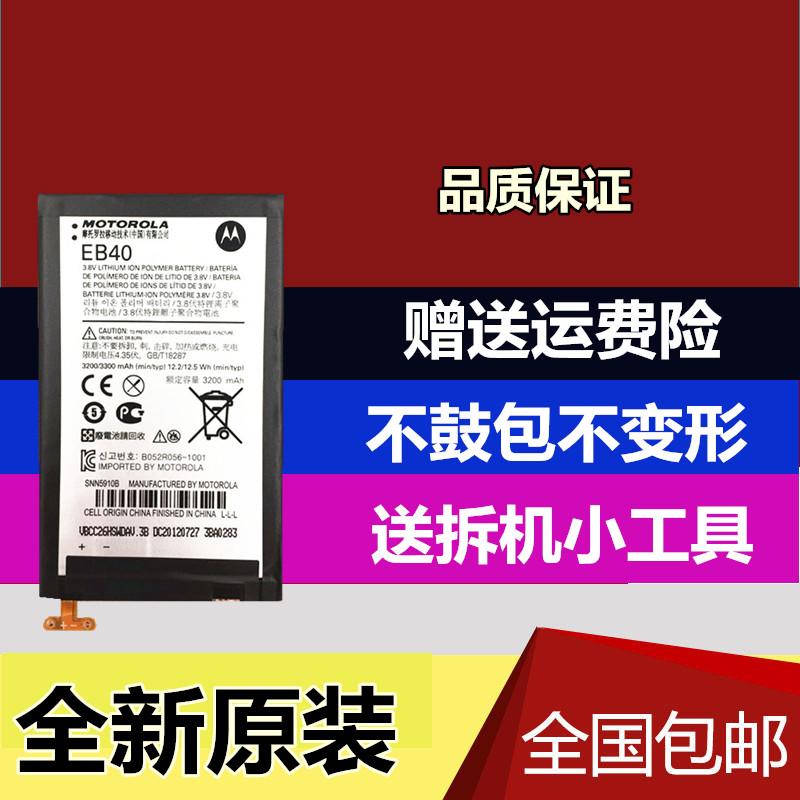 全新原装摩托罗拉EB40电池 XT910maxx XT912MAXX手机电池3200MA