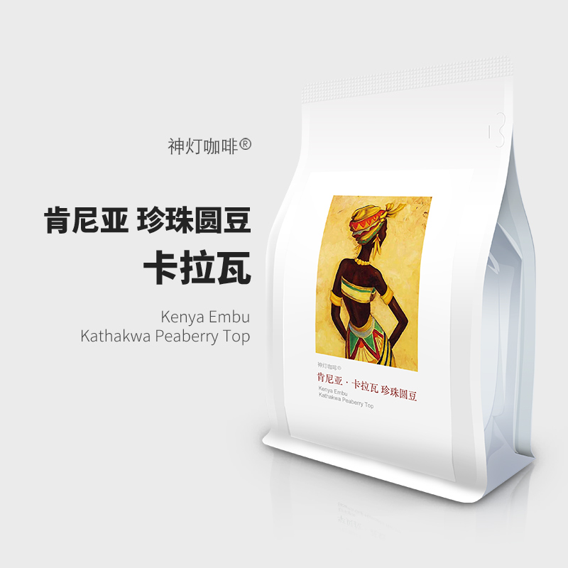 Shendeng coffee beans Kenya carava pearls round beans light baked single hand made coffee 227g