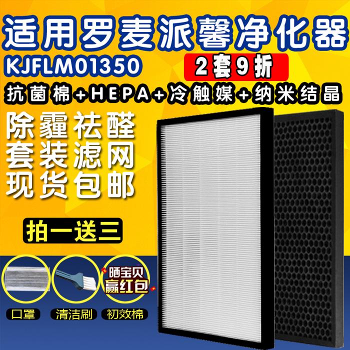 [百茂科技空气净化,氧吧]配罗麦派馨KJFLM01350空气净月销量1件仅售162元