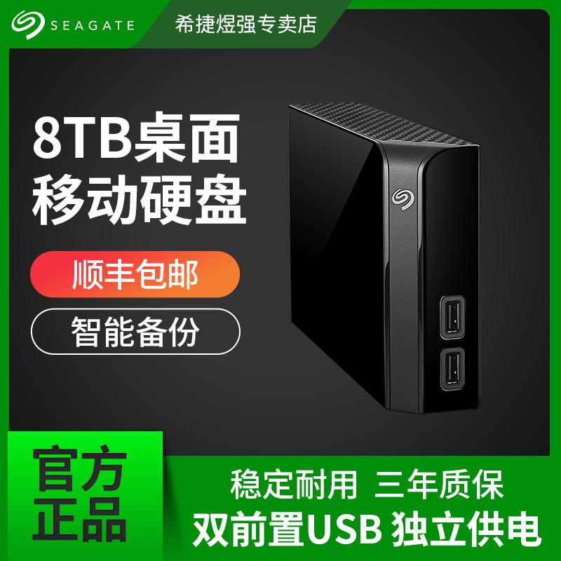 希捷移动硬盘8t 桌面USB3.0集线器高速mac苹果移动硬移动盘8T便携 Изображение 1
