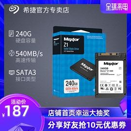 希捷SSD固态硬盘240G笔记本电脑sata3 240g固态480g台式机256迈拓图片