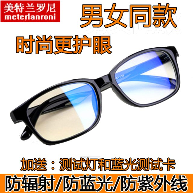 Protective eyepiece, UV and radiation proof, flat blue light, suitable for myopia, male and female mobile phone, computer and fatigue resistant glasses