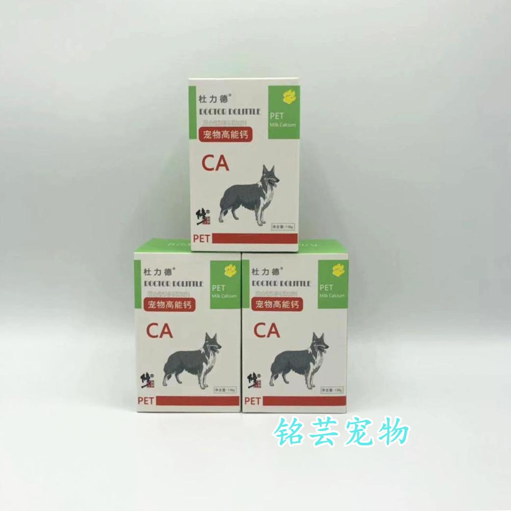 杜力徳ペットの高エネルギーカルシウムを修正します。犬の産後にカルシウムを補充します。