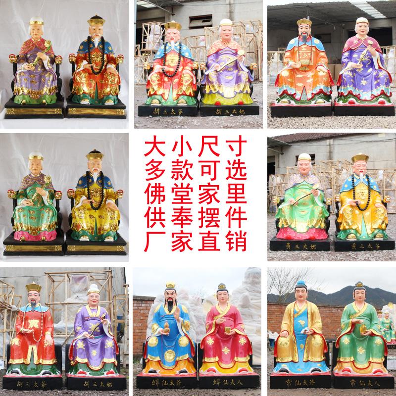 Статуи идолов Артикул 568744842001