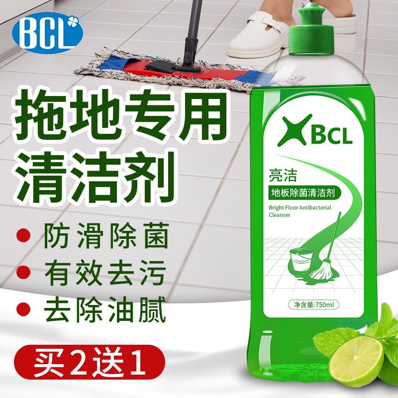 地板清洁剂地面净家用拖地水液除菌去污水去油腻木地砖清洁剂防滑