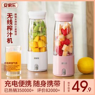 榨汁机充电迷你水果炸汁随身杯式 电动便携榨汁杯 安家乐小型便携式