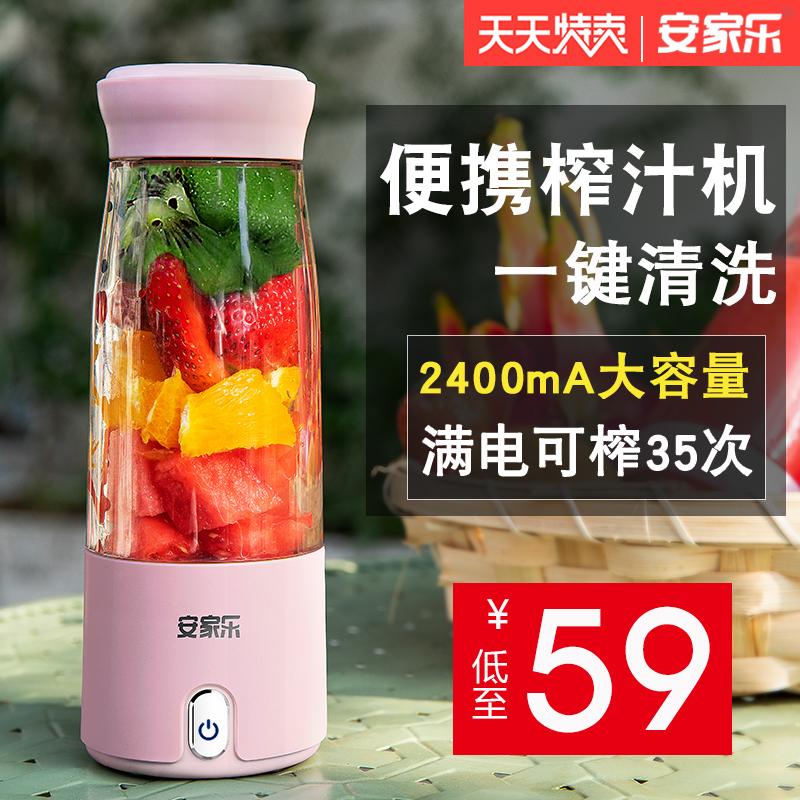 安家乐榨汁机家用水果小型榨汁杯电动便携式迷你学生充电炸果汁机