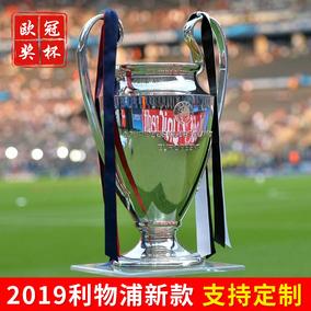 2020拜仁奖杯模型利物浦球迷用品