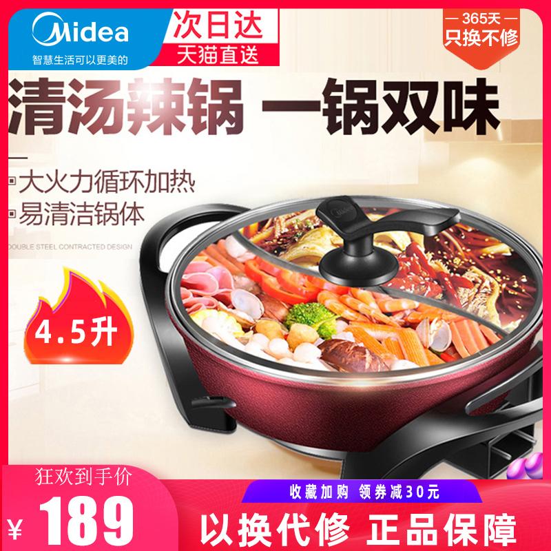 midea /美的插涮羊肉鸳鸯锅电火锅