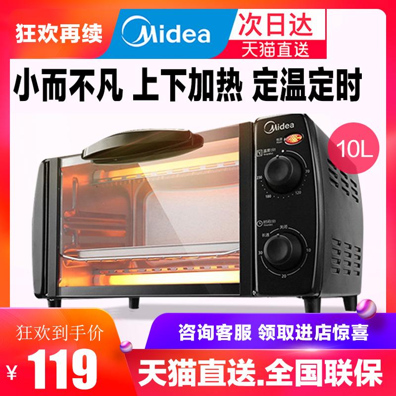 midea /美的t1-l101b家用烧烤肉(用10元券)
