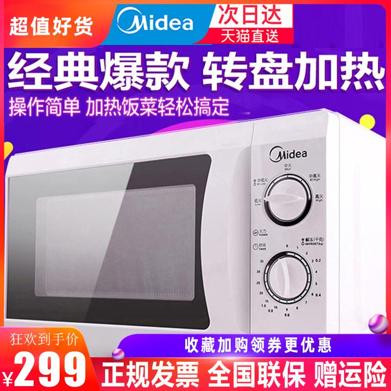 Midea/美的微波炉家用小型21升L转盘机械式迷你特厨房正电器品价