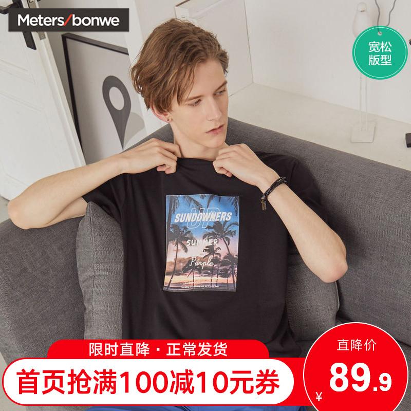 美特斯邦威官方店T恤男2020夏新款百搭字母印花纯棉短袖商场款