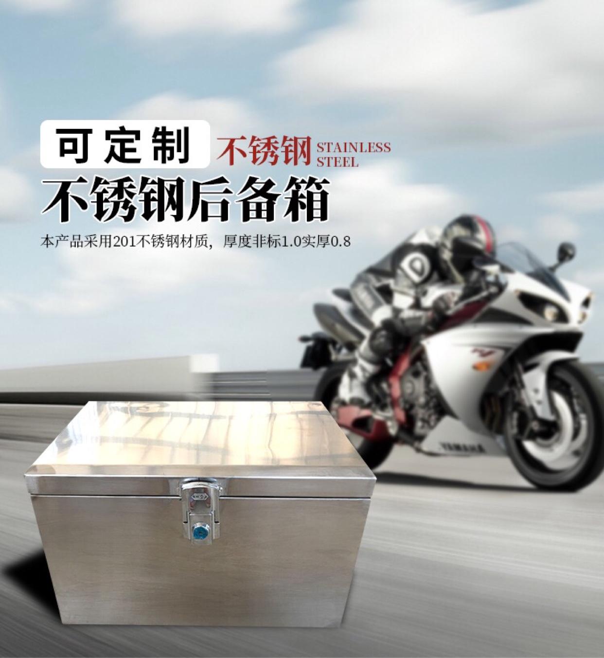 Мотоцикл багажник нержавеющей стали педаль электромобиль задний xl общий водонепроницаемый хранение инструментарий индивидуальный
